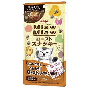(まとめ)アイシア MMローストスナッキー ローストチキン30g (猫用・フード)【ペット用品】【×30 セット】