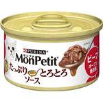 (まとめ)モンプチ缶 たっぷりとろとろソース ビーフオーブン焼き風 85g【×24セット】【ペット用品・猫用フード】