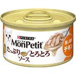 (まとめ)モンプチ缶 たっぷりとろとろソース 蒸し焼きチキン 85g【×24セット】【ペット用品・猫用フード】
