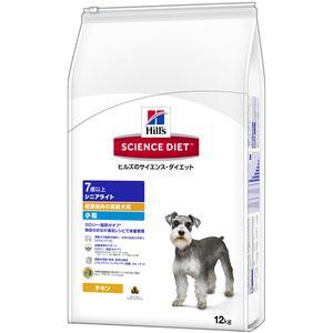 サイエンス・ダイエットシニアライト小粒肥満傾向の高齢犬用7歳以上12kg【ペット用品・犬用フード】