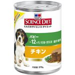 (まとめ)サイエンス・ダイエット パピー 缶詰 子いぬ用 370g【×12セット】【ペット用品・犬用フード】