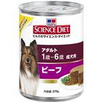 (まとめ)サイエンス・ダイエット アダルト 缶詰 ビーフ 成犬用 370g【×12セット】【ペット用品・犬用フード】