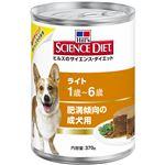 (まとめ)サイエンス・ダイエット ライト 缶詰 肥満傾向の成犬用缶 370g【×12セット】【ペット用品・犬用フード】