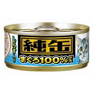(まとめ)純缶ミニ しらす入り 65g【×48セット】【ペット用品・猫用フード】