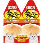 (まとめ)金のだしクリーム ささみ ほたて味 60g (30g×2) IC-83【×48セット】【ペット用品・猫用フード】