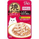 (まとめ)焼かつおディナー しらす・ほたて貝柱入り 50g IC-233【×96セット】【ペット用品・猫用フード】