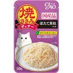(まとめ)焼ささみディナー ほたて貝柱入り 50g IC-282【×96セット】【ペット用品・猫用フード】