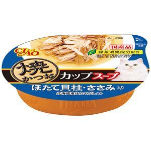 (まとめ)焼かつおカップスープ ほたて貝柱・ささみ入り 60g NC-72【×48セット】【ペット用品・猫用フード】