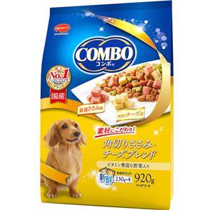 (まとめ)コンボ ドッグ 角切りささみ・チーズブレンド 920g【×12セット】【ペット用品・犬用フード】