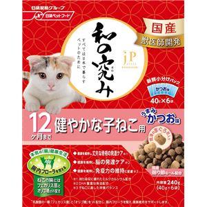 (まとめ)ジェーピースタイル 和の究み 12ヶ月まで 健やかな子ねこ用 240g【×12セット】【ペット用品・猫用フード】