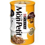 (まとめ)モンプチ缶 あらほぐし仕立て ロースト若鶏 3缶パック【×24セット】【ペット用品・猫用フード】