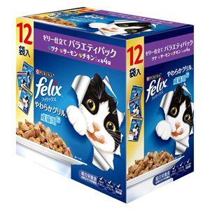 (まとめ)フィリックス やわらかグリル 成猫用 ゼリー仕立て バラエティ12袋入り【×5セット】【ペット用品・猫用フード】