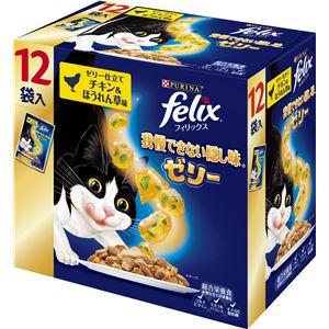 (まとめ)フィリックス 我慢できない隠し味ゼリー チキン&ほうれん草味 70g×12個【×5セット】【ペット用品・猫用フード】