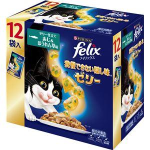 (まとめ)フィリックス 我慢できない隠し味ゼリー あじ&ほうれん草味 70g×12個【×5セット】【ペット用品・猫用フード】