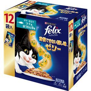 (まとめ)フィリックス我慢できない隠し味ゼリーツナ&ほうれん草味70g×12個【×5セット】【ペット用品・猫用フード】