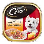 (まとめ)シーザー 吟選ビーフ チーズ・野菜入り 100g【×96セット】【ペット用品・犬用フード】