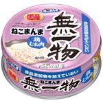(まとめ)無一物缶 ねこまんま鶏むね肉 70g【×24セット】【ペット用品・猫用フード】