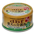(まとめ)d.b.f 愛犬の介護食 ささみ&すりおろし野菜 85g【×24セット】【ペット用品・犬用フード】
