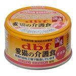 (まとめ)d.b.f 愛猫の介護食 ささみ 85g【×24セット】【ペット用品・猫用フード】