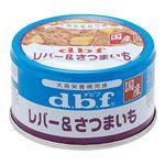 (まとめ)d.b.f レバー&さつまいも 85g【×24セット】【ペット用品・ペット用フード】