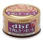 (まとめ)d.b.f 牛肉&さつまいも 85g【×24セット】【ペット用品・ペット用フード】