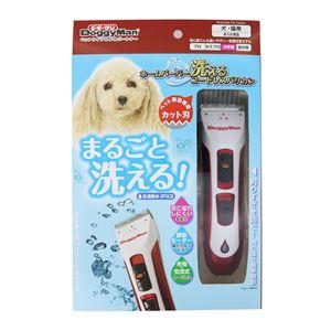 ホームバーバー洗えるコードレスバリカン【ペット用品・犬用】
