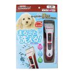 ホームバーバー 洗えるコードレスバリカン【ペット用品・犬用】