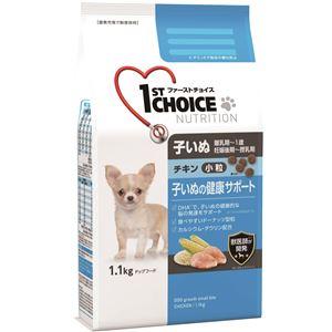(まとめ)ファーストチョイス 子いぬ小粒チキン 1.1kg【×10セット】【ペット用品・犬用フード】