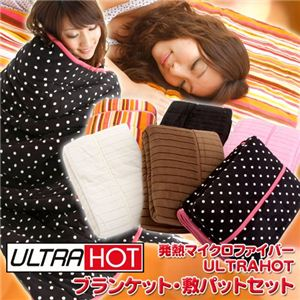 発熱マイクロファイバー ULTRAHOT(ウルトラホット) ブランケット・敷パットセット ストライプセット