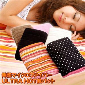 発熱マイクロファイバー  ULTRA HOT(ウルトラ ホット) 敷パット ストライプ - 拡大画像