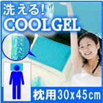 日本製 洗えるクールジェル枕パット 〜お得な洗えるクールマックス枕パット付き〜