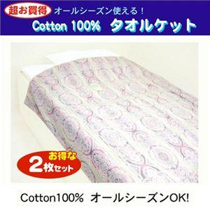 ジャガード織りタオルケット  ブルー 2枚セット - 拡大画像