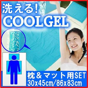 日本製 洗えるクールジェルマット、クールジェル枕パット セット - 拡大画像