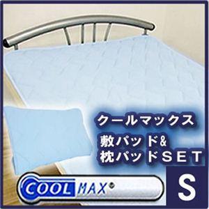クールマックス敷パット&枕パットセット ブルー - 拡大画像
