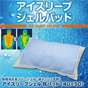 国産洗えるリバーシブル(裏メッシュ生地)アイスリープジェル 枕パッド 40×50cm - 拡大画像
