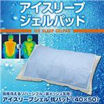国産洗えるリバーシブル(裏メッシュ生地)アイスリープジェル 枕パッド 40×50cm