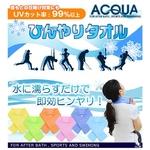 AQUA~SUPER COOL TOWEL(スーパー クール タオル) Lサイズ 2色セット(イエロー/オレンジ)
