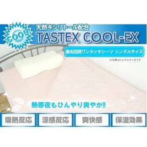 天然キシリトール成分配合 TASTEX COOL-EX 敷布団用ワンタッチシーツ シングル ブルー - 拡大画像