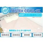 天然キシリトール成分配合 TASTEX COOL-EX 敷布団用ワンタッチシーツ シングル ブルー