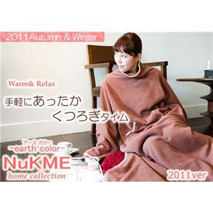 NuKME(ヌックミィ) 2011年Ver 男女兼用フリーサイズ(180cm) アース サンセットオレンジ - 拡大画像