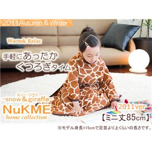 NuKME(ヌックミィ) 2011年Ver ミニ丈(85cm) ジラフ柄 ライトブラウン - 拡大画像