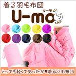 着る羽毛布団 U-MO(ウーモ) 着る羽毛ガウン ロイヤルレッド(赤)