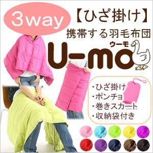 携帯する羽毛布団 U-MO(ウーモ) 3WAYポンチョ ロイヤルレッド(赤) - 拡大画像