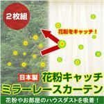 花粉キャッチ ミラーレースカーテン 100×108cm 2枚組
