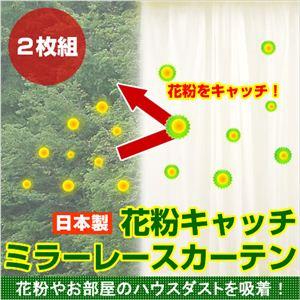 花粉キャッチ ミラーレースカーテン 100×133cm 2枚組 - 拡大画像