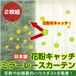 花粉キャッチ ミラーレースカーテン 100×133cm 2枚組