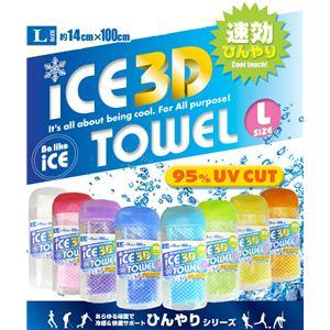 ICE 3D TOWEL(アイス3Dタオル) Lサイズ ターコイズ 1枚 - 拡大画像