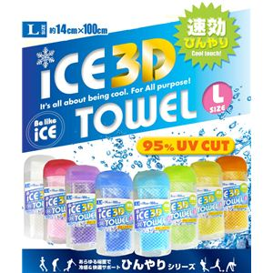 ICE 3D TOWEL(アイス3Dタオル) Lサイズ ホワイト 1枚 - 拡大画像