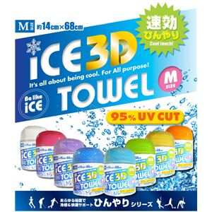 ICE 3D TOWEL(アイス3Dタオル) Mサイズ ホワイト 2枚組 - 拡大画像