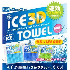 ICE 3D TOWEL(アイス3Dタオル) MINIサイズ ターコイズ 2枚組 - 拡大画像